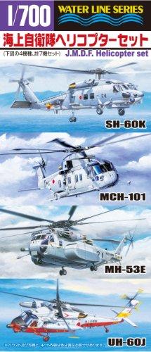 1/700 ウォーターライン No.546 海上自衛隊ヘリコプターセット