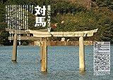 絶海の孤島 増補改訂版 (驚愕の日本が、そこにある) 画像