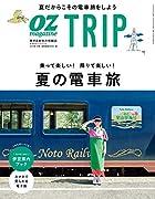 OZ TRIP 2019年 7月号 No.5 夏の電車旅(オズトリップ)
