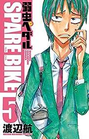 弱虫ペダル SPARE BIKE 5 (少年チャンピオン・コミックス)
