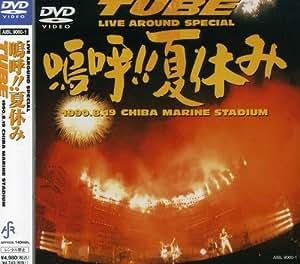Live Around Special 嗚呼!!夏休み [DVD]