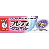 【第2類医薬品】メンソレータムフレディメディカルジェルn 22g