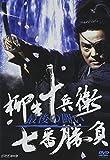 柳生十兵衛七番勝負 最後の闘い[DVD]