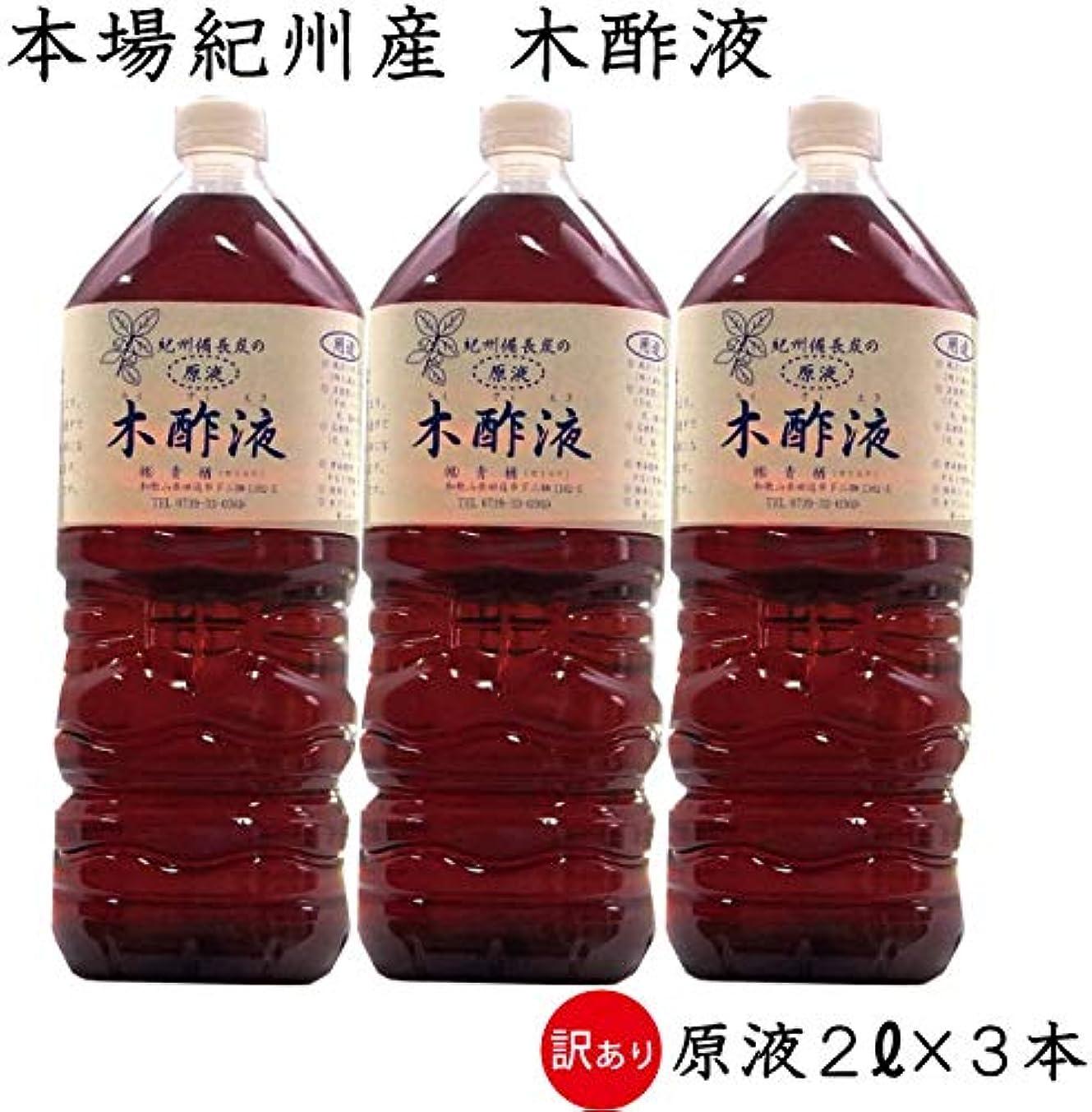 規範ガイドフライト木酢液 2L×3本 お得 リユース品 紀州備長炭 原液 本場 入浴 お風呂用