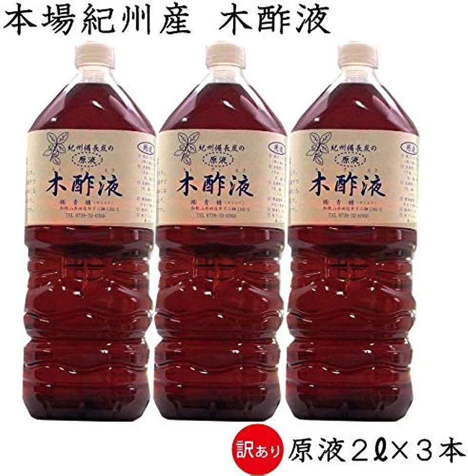 優れたヒロインに関して木酢液 2L×3本 お得 リユース品 紀州備長炭 原液 本場 入浴 お風呂用