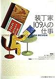 装丁家109人の仕事―Book design 2000 (玄光社MOOK―Workbook on books)