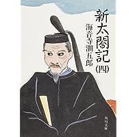 新太閤記(四) (角川文庫)