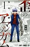 歪のアマルガム 1 (ジャンプコミックス)