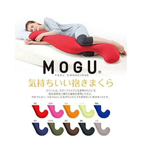 MOGU 気持ちいい抱きまくら 本体(カバー付) (NV ネイビー) 834287