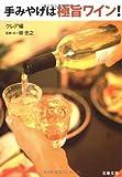 手みやげは極旨ワイン! (文春文庫)
