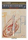 熱学思想の史的展開3 ──熱とエントロピー Math&Science (ちくま学芸文庫)