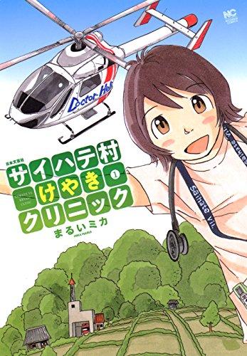 [まるいミカ] サイハテ村けやきクリニック 第01巻