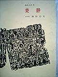 漢詩大系〈第3〉楚辞 (1967年)
