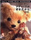 テディベアが好きだから。―とっておきの贈りもの (Emi's Teddy bear collection)