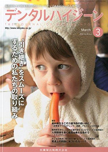 """デンタルハイジーン 35巻3号 """"引き継ぎ"""