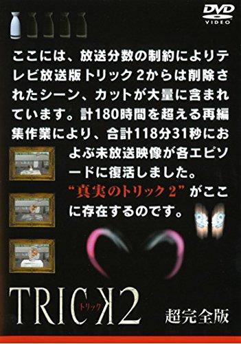 TRICK トリック 2 超完全版  全5巻セット [マーケットプレイスDVDセット商品]