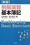 新版 例解演習基本簿記