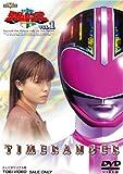 未来戦隊タイムレンジャー(1)[DVD]