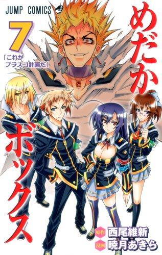 めだかボックス 7 (ジャンプコミックス)