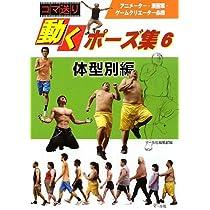 コマ送り 動くポーズ集〈6〉体型別編