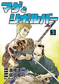 マゲとリボルバー(3) (eビッグコミック)