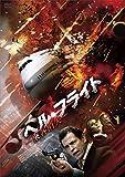 ヘル・フライト -乗客消失-[DVD]