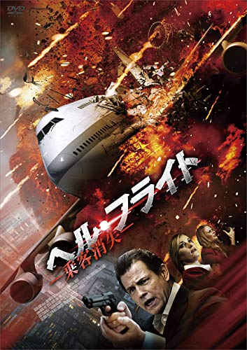 ヘル・フライト ‐乗客消失‐ [DVD]