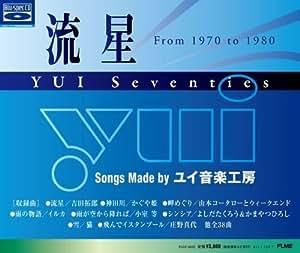 流星 YUI Seventies 【Blu-spec CD】