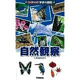 自然観察 (新ポケット版学研の図鑑)