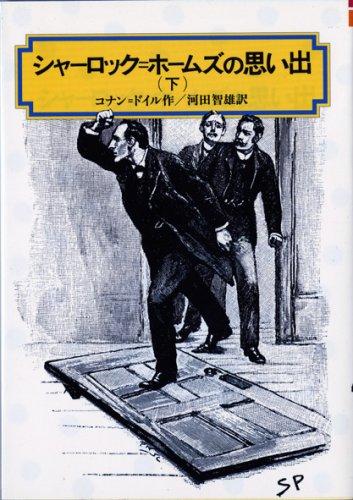 シャーロック・ホームズの思い出〈下〉 (偕成社文庫)の詳細を見る