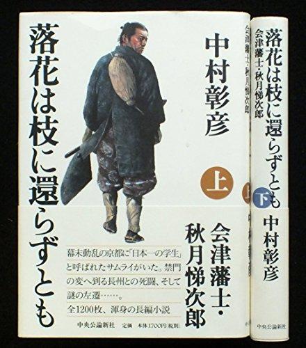 落花は枝に還らずとも -会津藩士・秋月悌次郎- 上下巻セット
