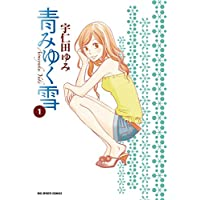青みゆく雪(1) (ビッグコミックス)