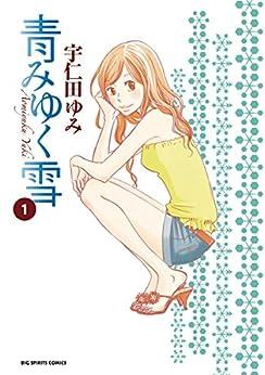 [宇仁田ゆみ]の青みゆく雪(1) (ビッグコミックス)