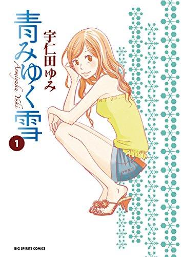 漫画『青みゆく雪』の感想・無料試し読み