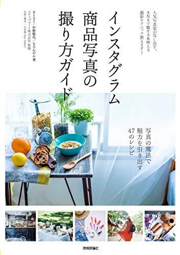 インスタグラム商品写真の撮り方ガイド