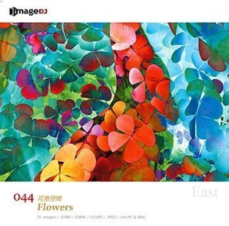 EAST vol.44 花の幻想 Flowers
