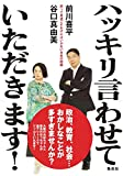 「ハッキリ言わせていただきます! 黙って見過ごすわけにはいかない日本の問題 」前川 喜平 谷口 真由美