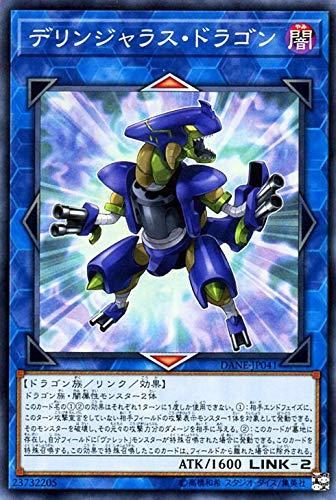 デリンジャラス・ドラゴン ノーマル 遊戯王 ダーク・ネオストーム dane-jp041