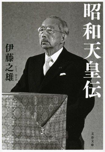 昭和天皇伝 (文春文庫)