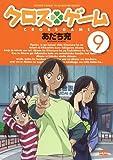 クロスゲーム 9 [DVD]