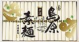 川﨑 島原手延素麺ギフト