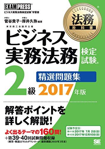 法務教科書 ビジネス実務法務検定試験(R)2級 精選問題集 2017年版