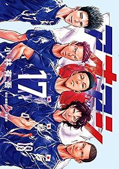 アオアシ 第01-17巻 [Ao Ashi vol 01-17]