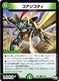 デュエルマスターズ新3弾/DMRP-03/25/R/ゴアジゴティ
