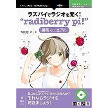 """ラズパイでラジオを聞く!""""radiberry pi!""""構築マニュアル (技術書典シリーズ(NextPublishing))"""