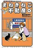 まねきねこ不動産(4) (ねこぱんちコミックス)