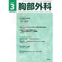 胸部外科 2007年 03月号 [雑誌]