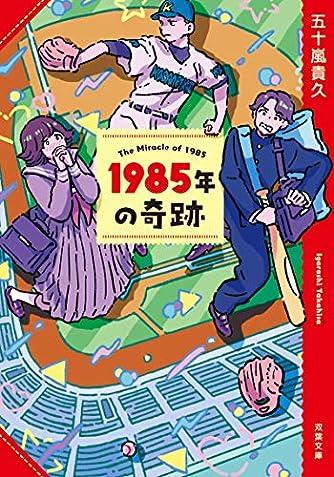 1985年の奇跡〈新装版〉 (双葉文庫)