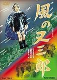 風の又三郎[DVD]