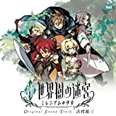ニンテンドー3DSソフト「 新 ・ 世界樹の迷宮 ミレニアムの少女 」 オリジナル・サウンドトラック
